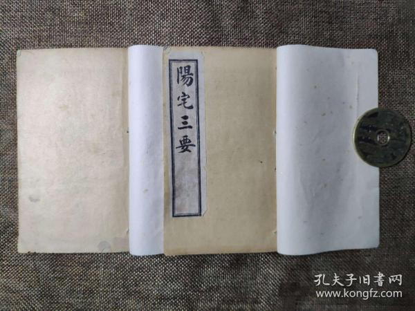 371323民国石印精品《阳宅三要》一套两厚册全!看宅秘籍!