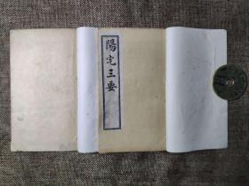 193172民国石印精品《阳宅三要》一套两厚册全!看宅秘籍!