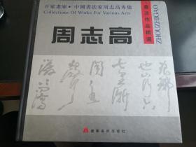 周志高毛笔钤印签赠:《周志高书法作品精选》