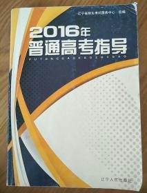 2016年普通高考指导