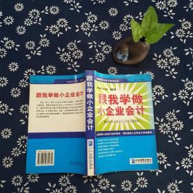 跟我学做小企业会计——新编财务与会计培训丛书