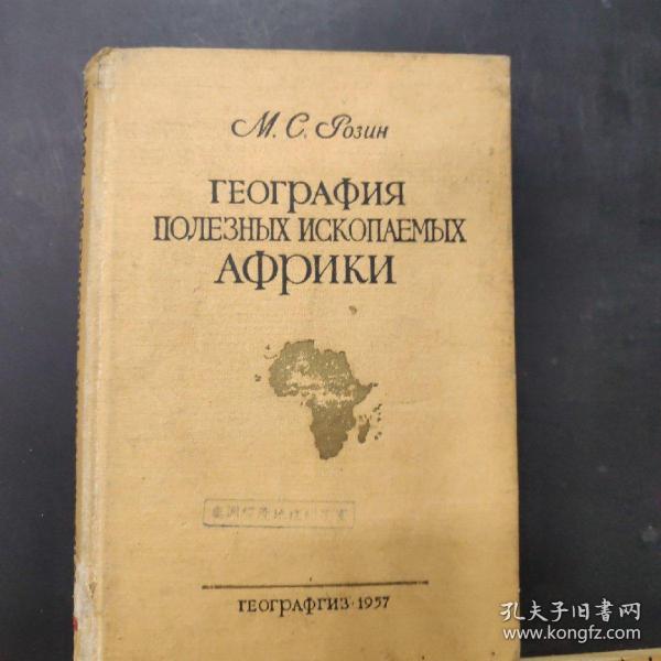 俄文原版   非洲矿产地理学(具体见图片)