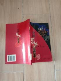 中国艺术经典全书 根艺【馆藏】
