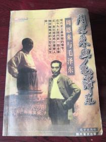 周恩来与毛泽东