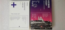 正版现货  在巴黎的天空下: 巴黎历史文化之旅手册 +巴黎历史文化人物手册  (一版一印)  共2册