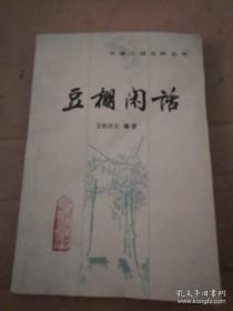 《豆棚闲话》中国小说史料丛书