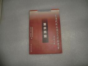重庆民盟 重庆统战政协文史资料丛书  重庆出版社  AB11991-2