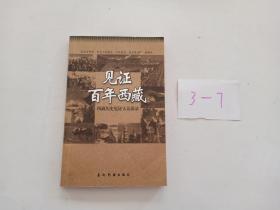 见证百年西藏(续)