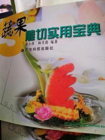 蔬果雕切实用宝典
