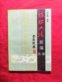 孙膑兵法新编注译(02柜)