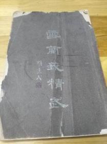 1930年上海精武会《雪兰义精武》第二期  霍元甲遗像 大量精美插图