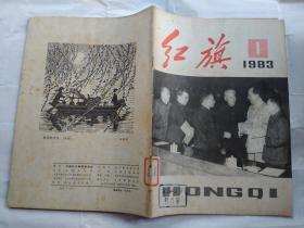 红旗(1983年第1-14、20、22、23、24期)18本.半月刊.16开
