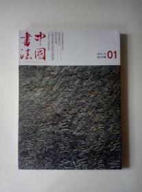 中国书法杂志 2013年第1期 附赠刊 全新 塑封