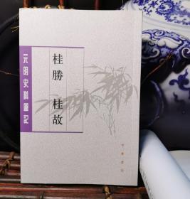 桂胜·桂故(元明史料笔记丛刊)