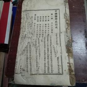 民国九年初版白纸线装 中国医学史 一厚册 缺封面封底 前面八页16面破损包括目录 如图