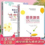 2册感统游戏135+感觉拼图育儿百科父母必读 育儿书籍0-3-6岁女孩男孩多动症家庭中的儿童感觉统合训练实用手册家庭教育