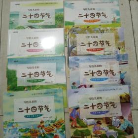 写给儿童的二十四节气(全八册)