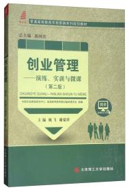 (高等教育)创业管理——演练 实训与微课(第二版)
