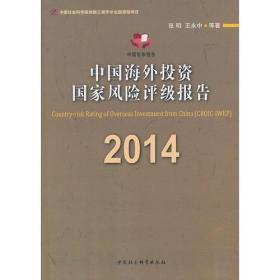 中国海外投资国家风险评级报告:2014:2014