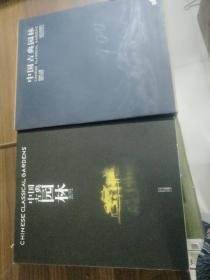 中国古典园林 云南人民出版社