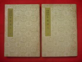 民国商务印书馆版* 国学基本丛书*西藏地方志书*《卫藏通志》*16卷上下全2厚册*品佳!