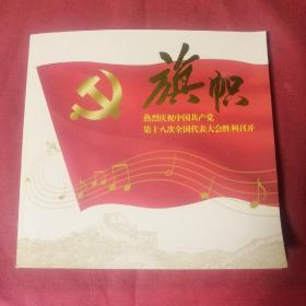 旗帜   热烈庆祝中国共产党第18次全国代表大会胜利召开   80分明信片一本