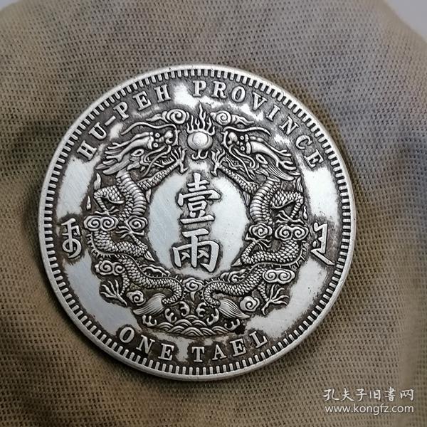 湖北省 大清银币 双龙银元 重26.8克左右