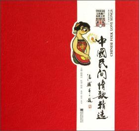 中国民间情歌精选(套装共2册)
