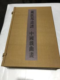 戴敦邦画谱·中国戏曲画(线装全2册带函套)