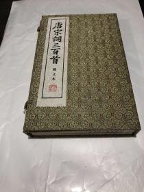 唐宋词三百首(图文本,繁体线装本,全三册)2001年1版仅印5000册