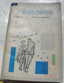 外国抒情小说选集之十------蔚蓝的和湖绿的