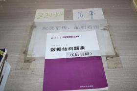 清华大学计算机系列教材 数据结构题集 C语言版