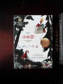 小海蒂 国际大奖儿童文学 (美绘典藏版)