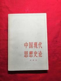 中国思想史论(02柜)
