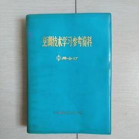 烹调技术学习参考资料(上下合订本)[70年代初版]