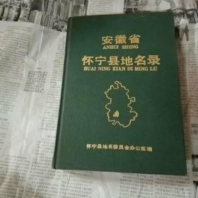 安徽省怀宁县地名录 【16开硬精装】