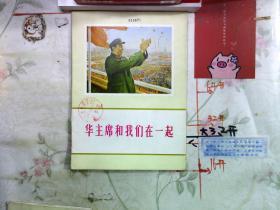 16开文革活页画册《华主席和我们在一起》16张全