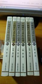 中国历代文学作品选//朱东润 【全六册】