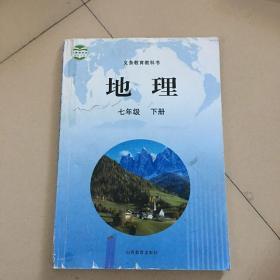 七年级下册地理 山西教育出版社