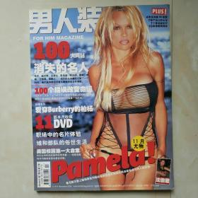 男人装2004 第7期 11月刊