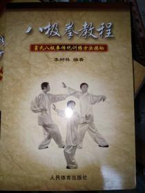 原版  八极拳教程霍氏八极拳训练方法揭秘  李树栋