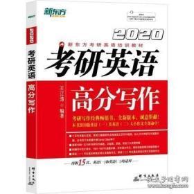 新东方王江涛2020考研英语一高分写作作文背诵模板英语二写作视频历年真相真题预测测试透视满分范文背诵