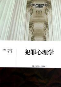 犯罪心理学 罗大华//马皑作 中国人民大学 9787300165349
