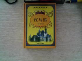 红与黑 内蒙古人民出版社