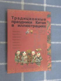 俄文版  ;  图说中国传统节日