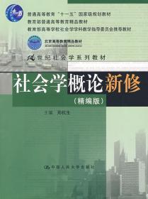 社会学概论新修 郑杭生 9787300104157