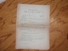 天津烤鸭店(菜品,主食操作方法简介)之十一到之二十(16开) 051201