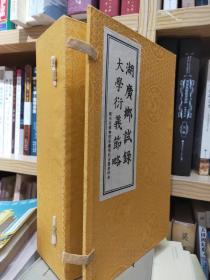 湖广乡试录大学衍义节略郴州市博物馆珍藏明代古籍影印本