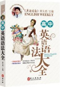 高中英语语法大全 刘青文 9787119089058