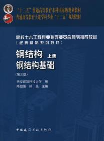 钢结构(上册)——钢结构基础(第三版)陈绍蕃9787112164998
